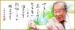 ▲スマートシニア全員集合!!Facebookページへ