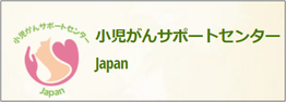 小児がんサポートセンターJapanのホームページへジャンプします