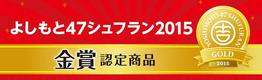 『よしもと47シュフラン2015』ファミリー部門金賞を受賞しました!