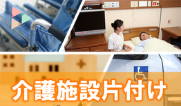 福祉施設片付け|特養|老健|軽費老人ホーム|ケアハウス|ケアマネ|介護施設|遺品