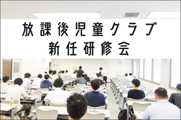 放課後児童クラブ 新任研修会