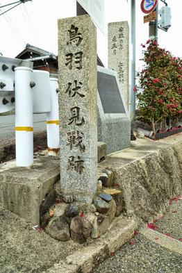 鳥羽伏見の戦跡碑