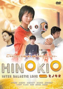 映画「HINOKIO」(ムービーアイ)