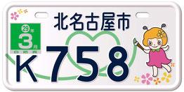 行政書士ふじた国際法務事務所市町村ナンバープレート【愛知県・北名古屋市】