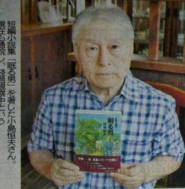 短編小説集 眠る男 著者 小島恒夫さん
