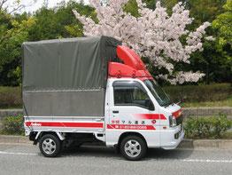 赤帽神戸市中央区 不用品の回収