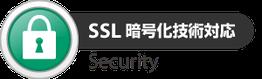 SSL暗号化技術対応|消防設備点検会社【新潟】