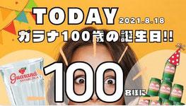 神奈川県懸賞-ガラナアンタルチカ-プレゼント