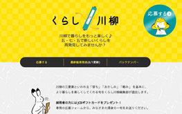 川柳コンテスト-OPTAGE-くらし川柳