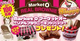 アプリ懸賞-焼肉キング-マーケットオー-アプリキャンペーン