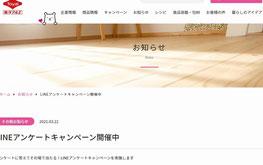 LINE懸賞-東洋アルミ-Amazonギフト-プレゼント