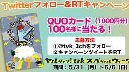 神奈川県懸賞-TVK神奈川-QUOカード-プレゼント