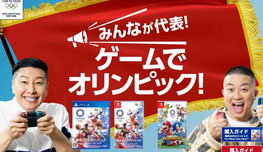 東京2020オリンピックキャンペーン-ゲームでオリンピック
