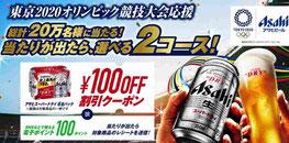 東京オリンピック2020懸賞-アサヒ-オリンピックキャンペーン