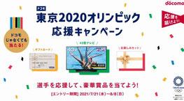 東京2020オリンピックキャンペーン-ドコモ応援キャンペーン