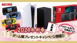 ゲーム懸賞-ファミ通-PS5-スイッチ当たる