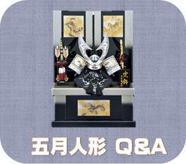 五月人形Q&A