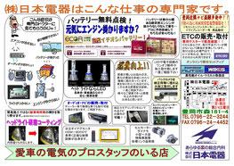 日本電器の仕事紹介