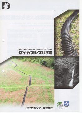 法面や斜面の表面を流れる水をキャッチして、排水路へスムーズに流す字溝です。