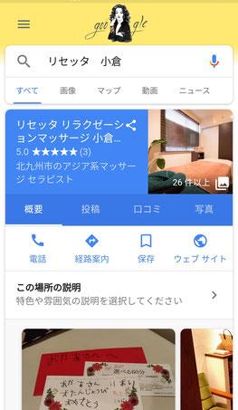 リセッタ 小倉南区 リラクゼーションマッサージ店 マイビジネス