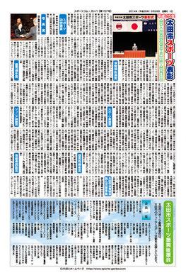 スポーツコム・ガンバ157号2面