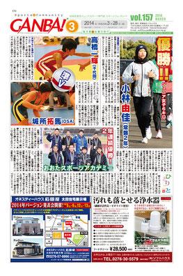 スポーツコム・ガンバ157号1面