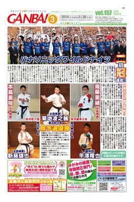 スポーツコム・ガンバ157号4面