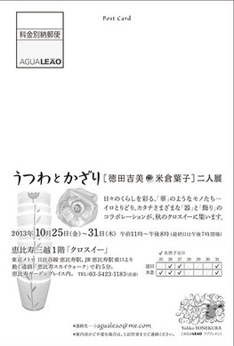 オリジナルDM - 情報面