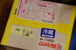 チェ・カヤマさんから荷物が届いた! ウシシ