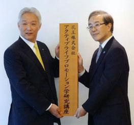 弘前大学(佐藤啓学長、右)と花王(澤田道隆社長、左)が、産学連携の共同研究講座を開設