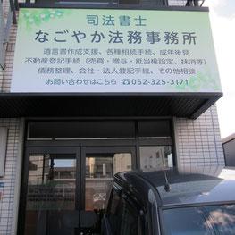 名古屋市西区の司法書士なごやか法務事務所外観