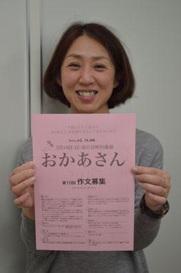 FMいかる パーソナリティ 真下 加奈子さん