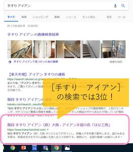 Jimdo活用事例:はな工房さんGoogle検索結果その1