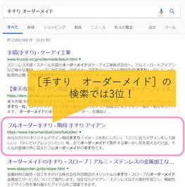 Jimdo活用事例:はな工房さんGoogle検索結果その3