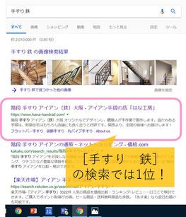 Jimdo活用事例:はな工房さんGoogle検索結果その2