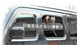 横浜 ダルタン調査事務所 調査力・機材