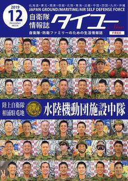 陸上自衛隊 相浦駐屯地 水陸機動団施設中隊