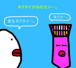 くちびるくん1コマ漫画 by Rintasky