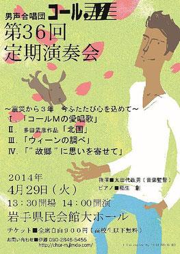 男声合唱団コールM 2014 チラシ