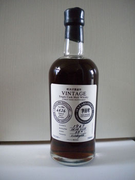 Karuizawa 1967 58.4 % #6426 for The Whisky Exchange London