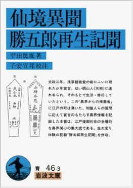 2018年Twitterで話題になって、価格高騰した平田篤胤『仙境異聞・勝五郎再生記聞』。 一時絶版のため6万円超えの高値で売られていた。2019年再版されています。