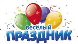 воздушные шары Веселый Праздник