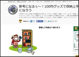 ■参考になるぅ~100均グッズで収納上手!!