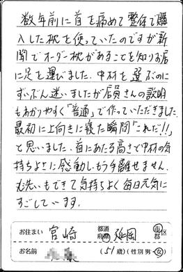 宮崎県在住50代女性