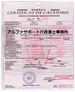 ルーマニア大使館発行の結婚証明書