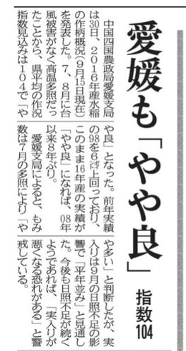 愛媛新聞 掲載記事抜粋 (2016.10.1)