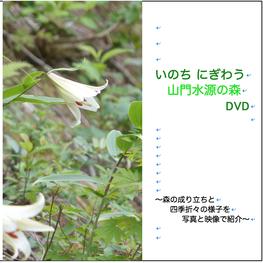 DVD:いのちにぎわう山門水源の森