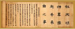 ご由緒:剣神社