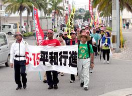 基地のない平和な沖縄を訴え、平和行進する参加者たち=15日午後