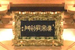 西念寺本堂内部にかかる額。「真宗最初門」とあります。